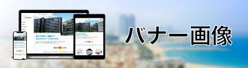 企業サイト向け 縦型メニュー WordPress テーマ by Communitycom 独自のバナーウィジェット