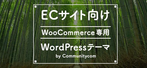 ECサイト向け WooCommerce 専用 WordPress テーマ