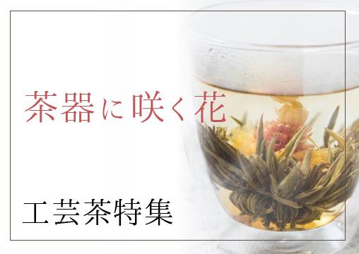 茶器に咲く花・工芸茶特集