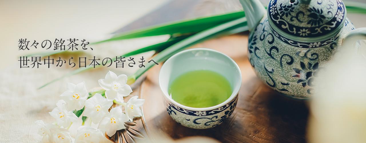 数々の銘茶を、世界中から日本の皆さまへ