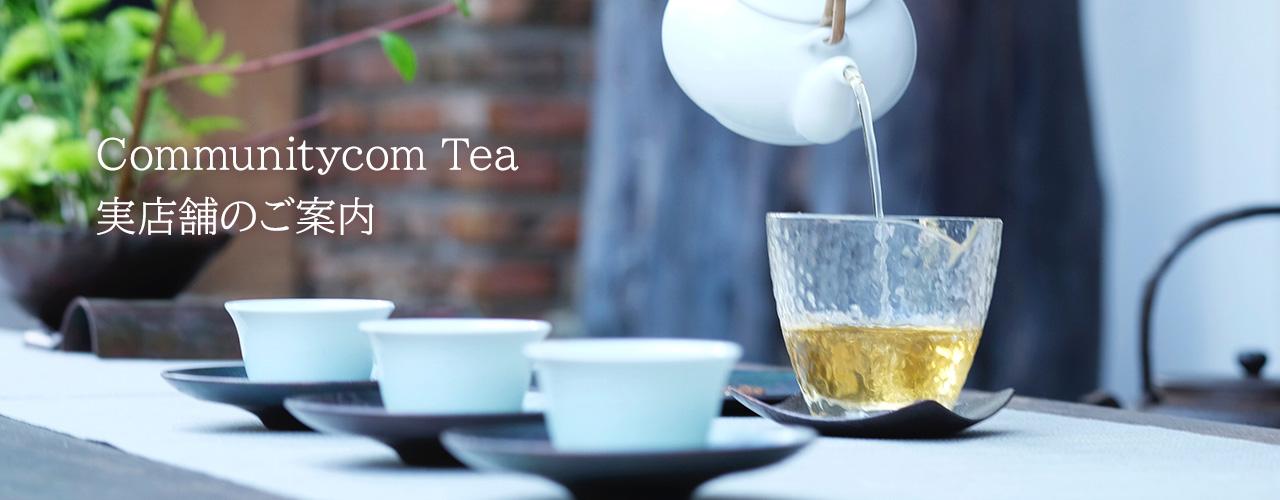 Communitycom Tea 実店舗のご案内