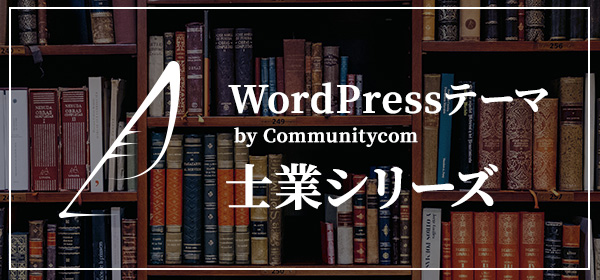 WordPress テーマ by Communitycom 士業シリーズ