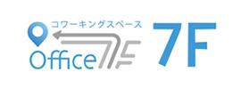 コワーキングスペース Office 7F