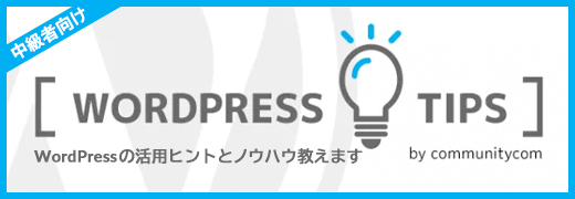 中級者向け:WordPress Tips by Communitycom