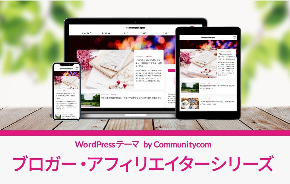 WordPressテーマ by Communitycom ブロガー・アフィリエイターシリーズ