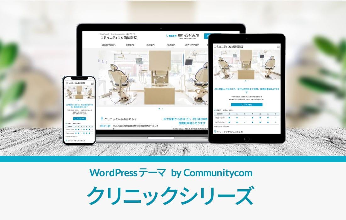 WordPressテーマ by Communitycom クリニックシリーズ