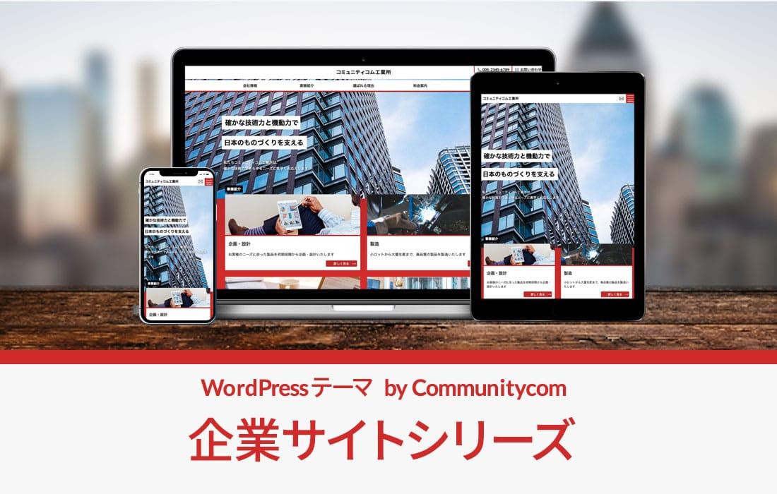 WordPressテーマ by Communitycom 企業サイトシリーズ
