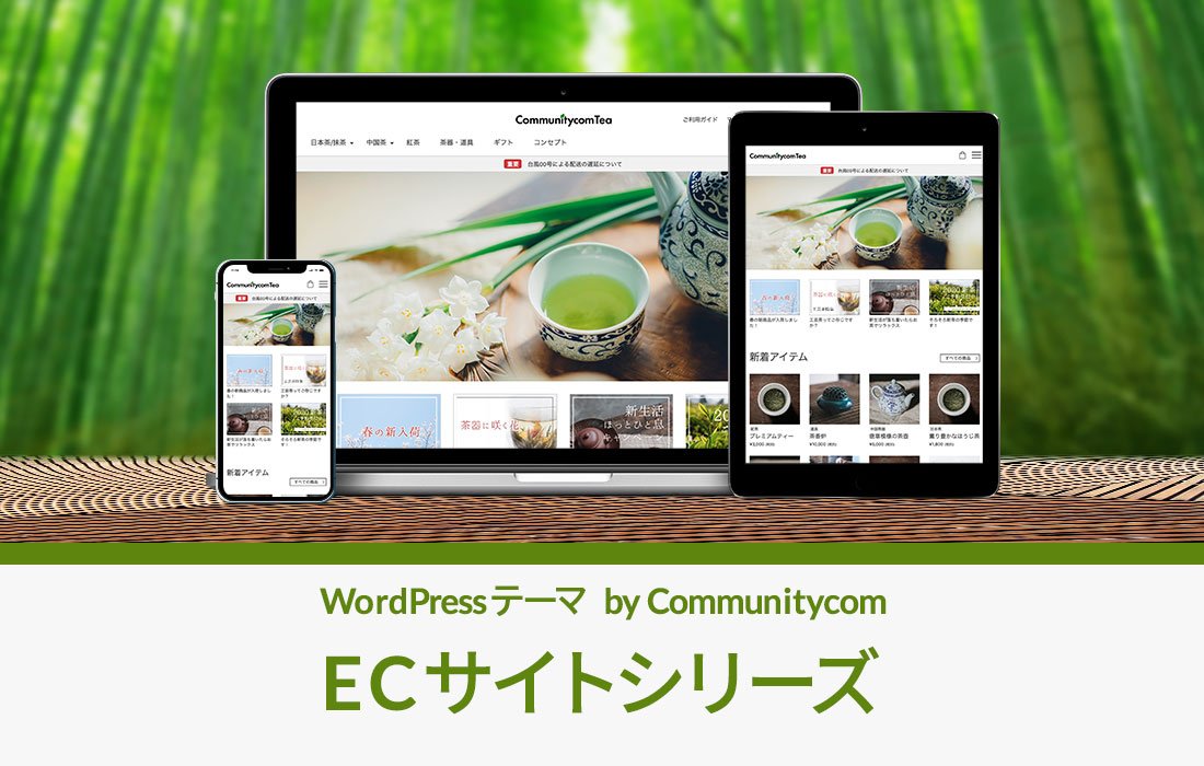 WordPressテーマ by Communitycom ECサイトシリーズ
