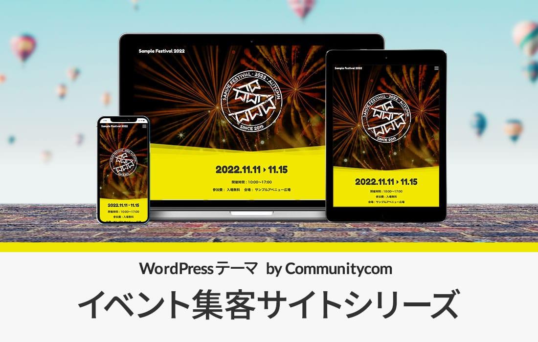 WordPressテーマ by Communitycom イベント集客サイトシリーズ