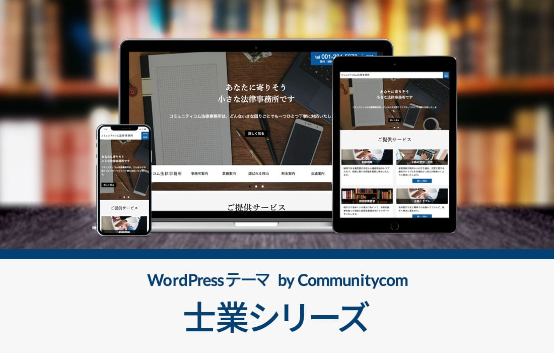 WordPressテーマ by Communitycom 士業シリーズ