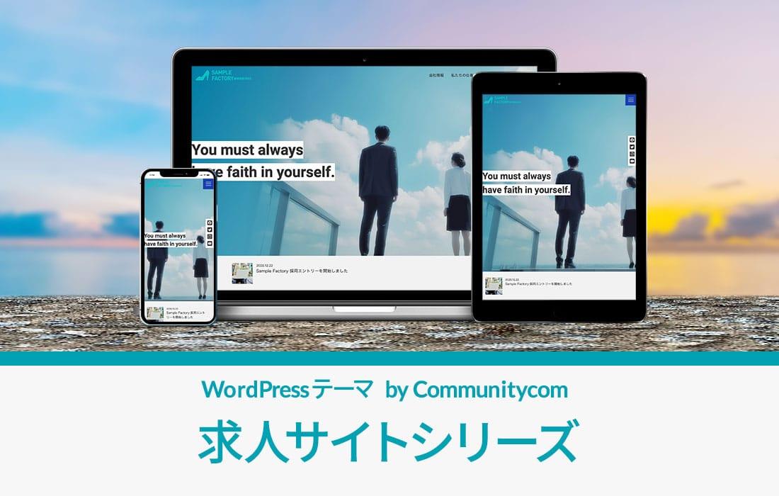 WordPressテーマ by Communitycom 求人サイトシリーズ