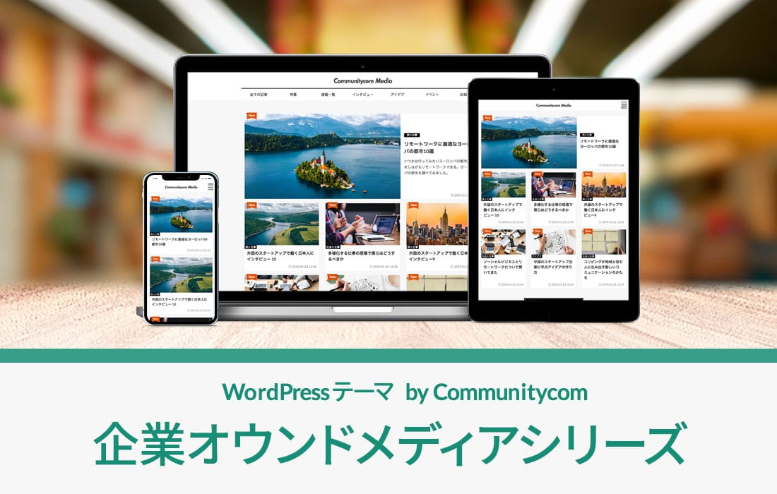 WordPressテーマ by Communitycom 企業オウンドメディアシリーズ