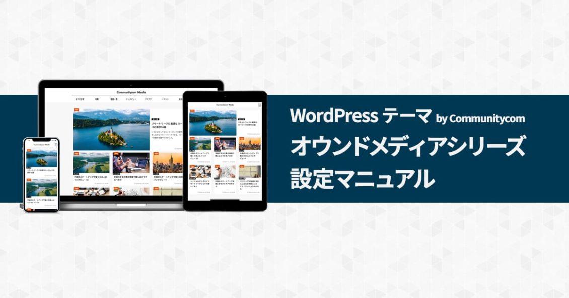 WordPress テーマ by Communitycom オウンドメディアシリーズ設定マニュアル