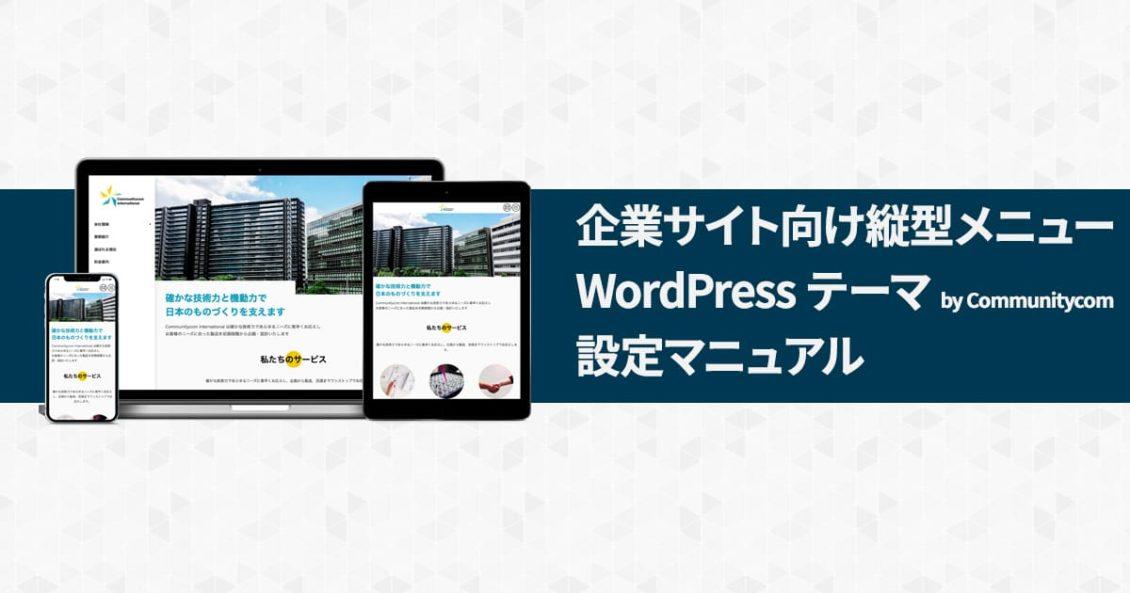企業サイト向け 縦型メニュー WordPress テーマ by Communitycom 設定マニュアル