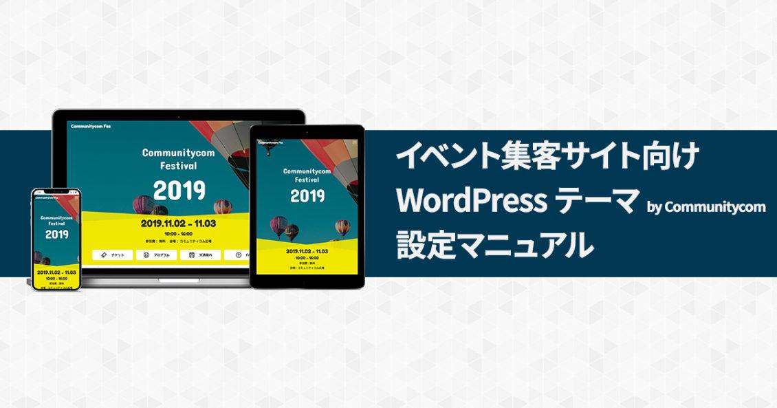 イベント集客サイト向け WordPress テーマ by Communitycom 設定マニュアル