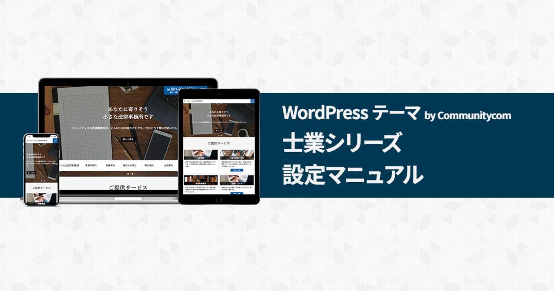 WordPress テーマ by Communitycom 士業シリーズ設定マニュアル