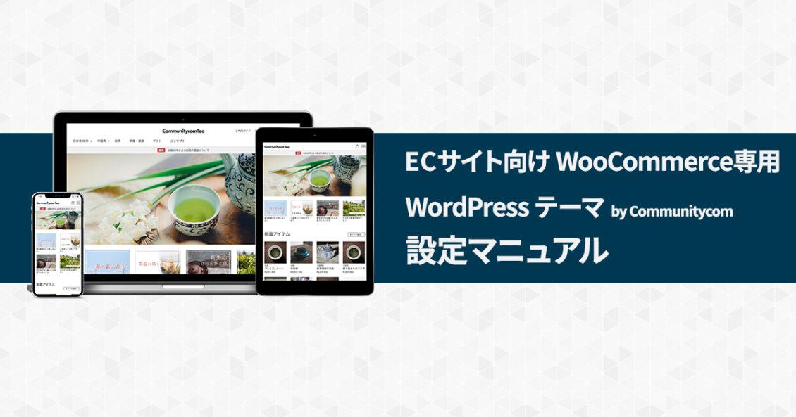 ECサイト向けWooCommerce専用WordPressテーマby Communitycom 設定マニュアル